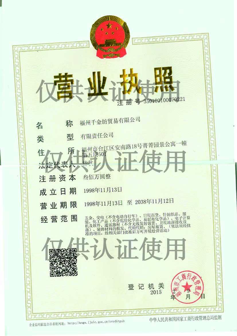广州诚棉优品服饰有限公司企业档案