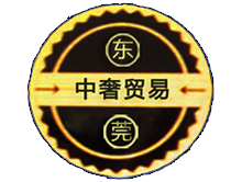 东莞市中奢贸易有限公司