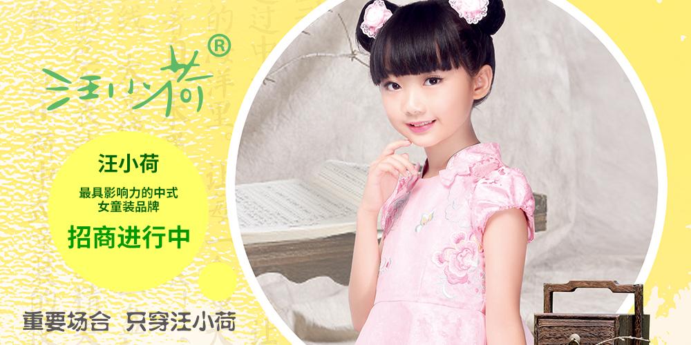 北京汪小荷服装科技有限公司