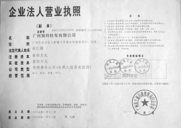 广州奥玲针车有限摩天平台公司摩天注册企业档案