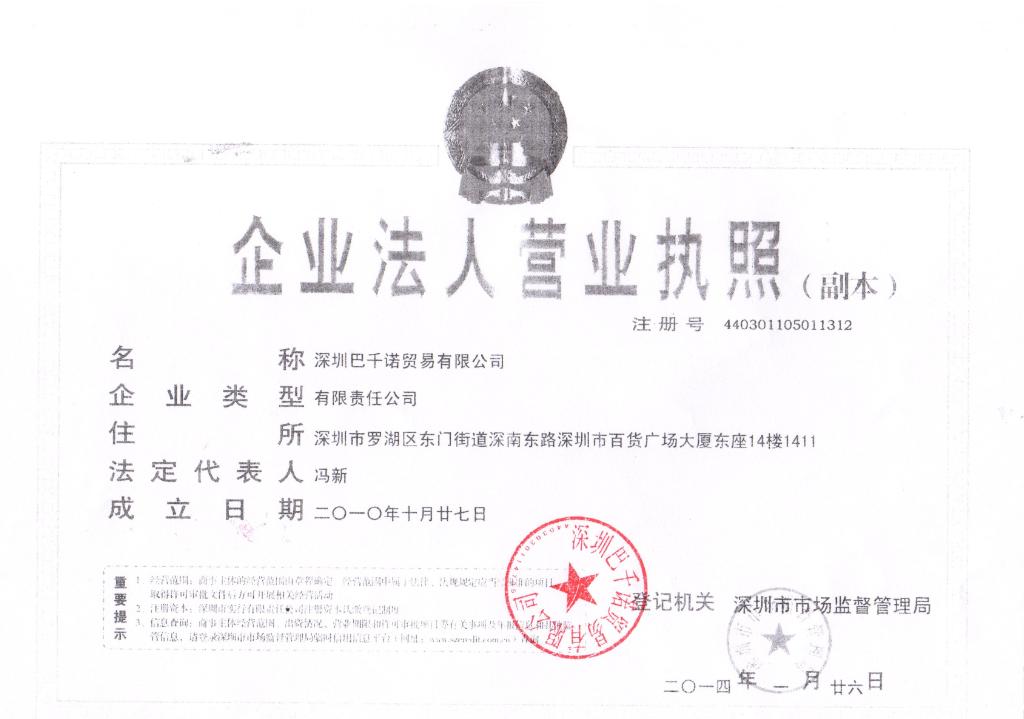 深圳巴千諾貿易有限公司企業檔案