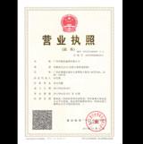 广州帕伯服饰有限公司企业档案