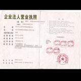 淮安五莲针纺用品有限公司企业档案