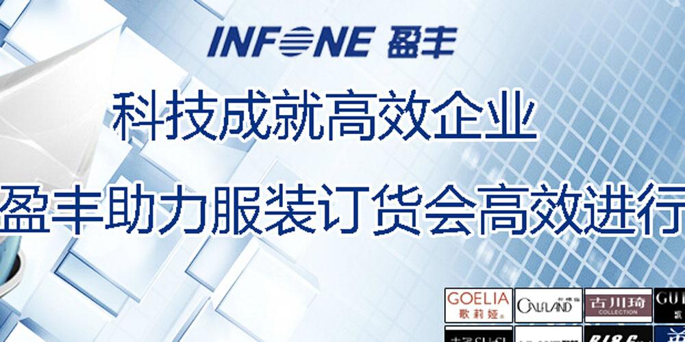 广州盈丰计算机科技有限公司