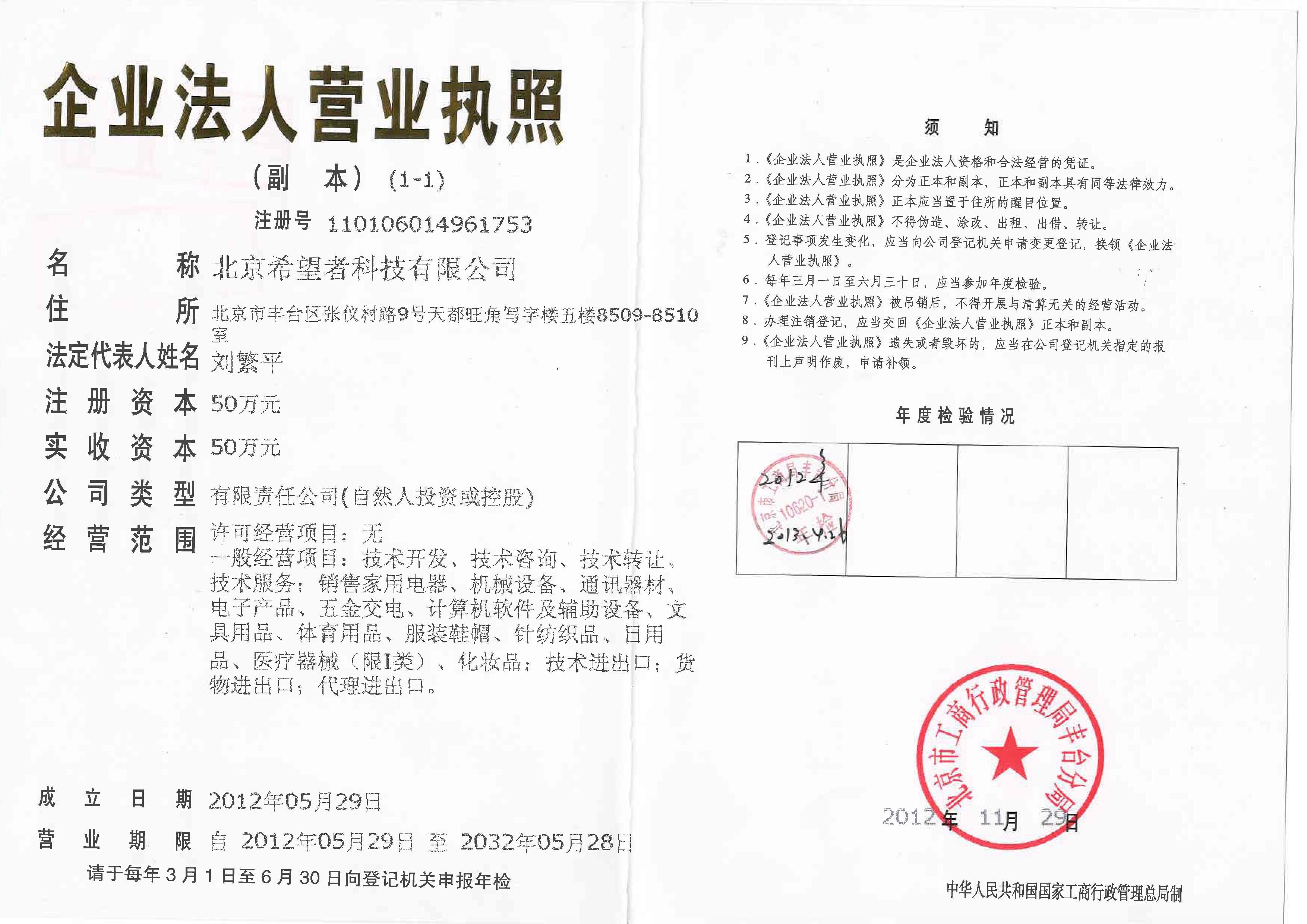 北京希望者科技有限公司企业档案