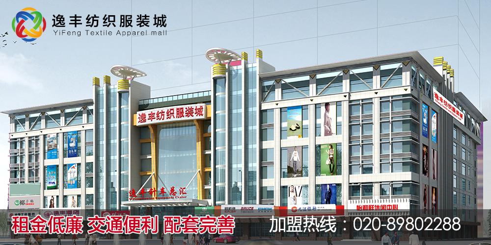 广州逸丰纺织服装市场经营管理有限公司