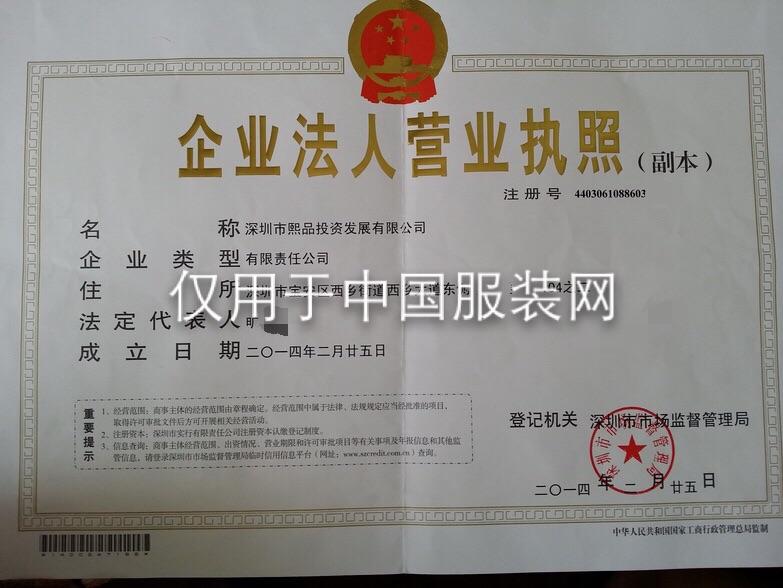 深圳市熙品投资发展有限公司  企业档案