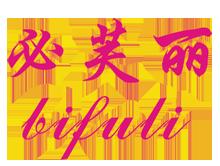 广州必芙丽服饰有限公司