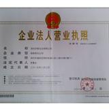 深圳亦修实业有限公司企业档案