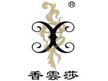 深圳市香云莎贸易有限公司