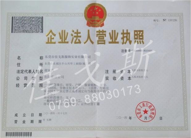 东莞市佳戈斯服饰实业有限公司企业档案