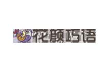 廣州花巧顏服裝有限公司