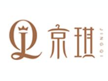 广州市京琪服饰有限公司