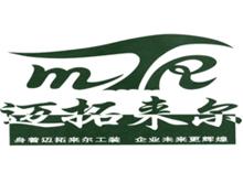 青島邁拓來爾服飾有限公司