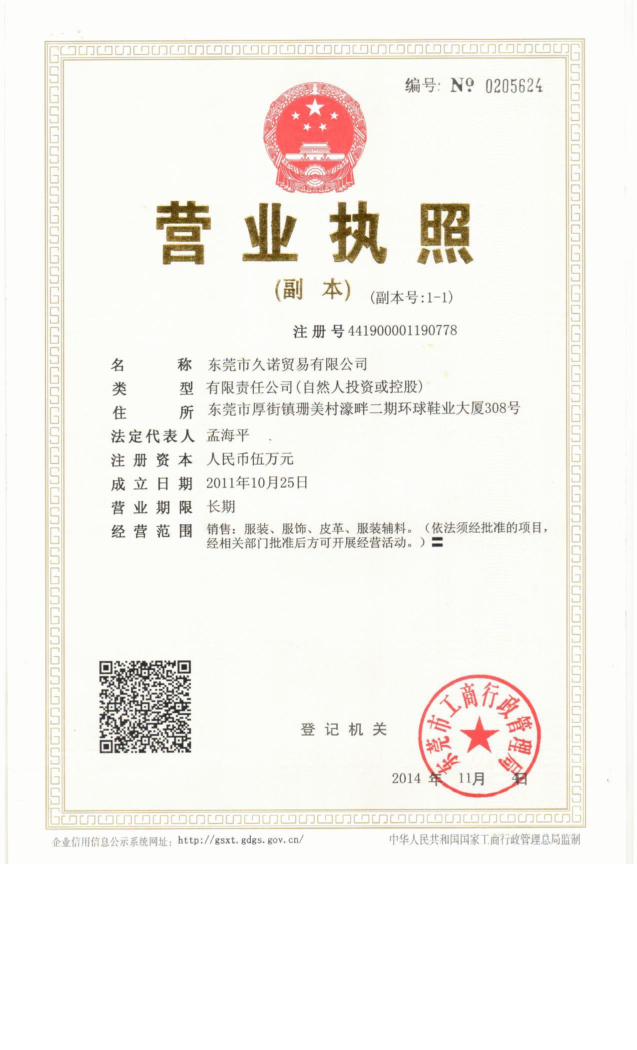 东莞市久诺贸易有限公司企业档案