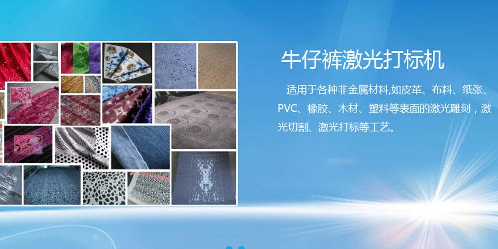 深圳市全景激光有限公司