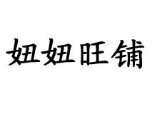 上海优妆贸易有限公司