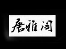 广州祺苑服饰有限公司