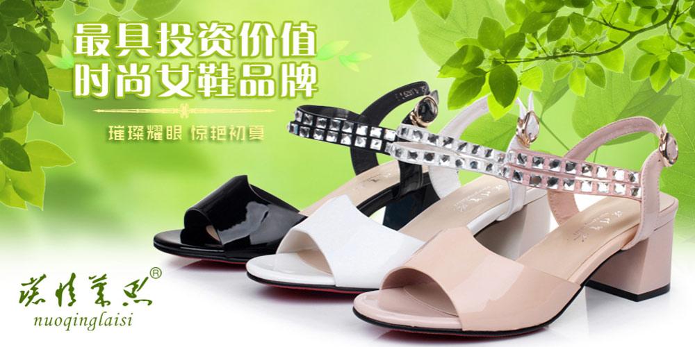 桐乡市韩诺鞋业有限公司