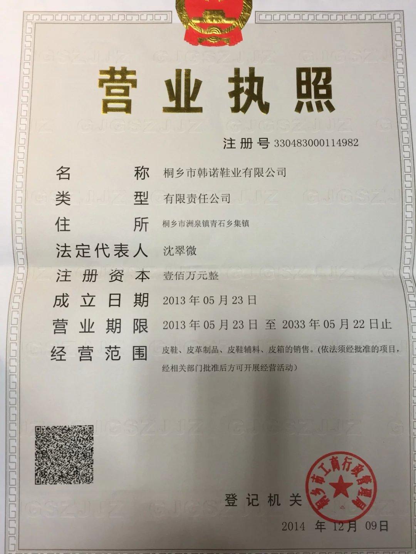 桐乡市韩诺鞋业有限公司企业档案