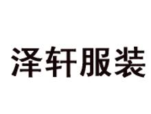 烟台泽轩摩天注册服装有限摩天平台公司