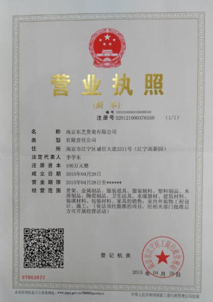 南京东艺货架有限公司企业档案