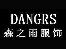 广州市森之雨贸易有限公司