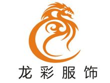 广州龙彩服饰有限公司