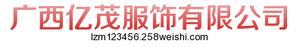 广西亿茂摩天注册服装有限摩天平台公司