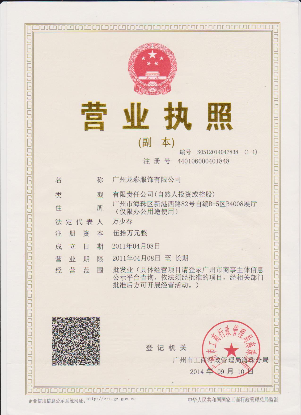 广州龙彩服饰有限公司企业档案