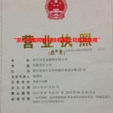 上海星盘服饰有限公司(Joy Capita)企业档案