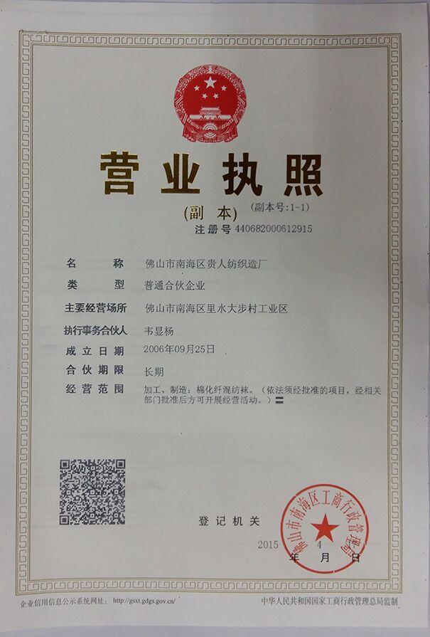 广东省佛山市南海贵人纺织造厂企业档案