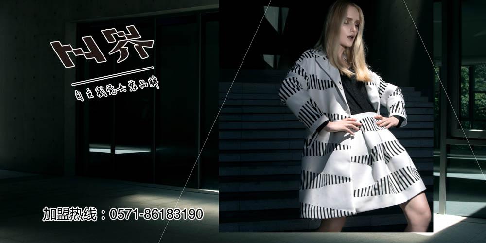 杭州夏郡服饰有限公司
