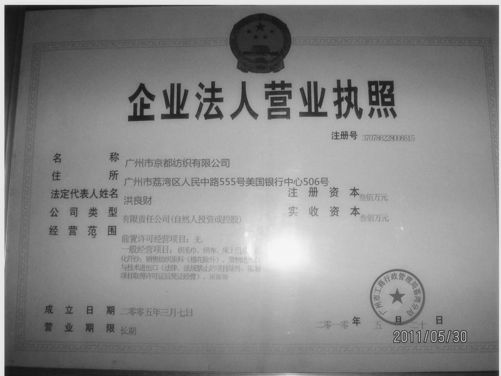 广州市京都纺织有限公司企业档案