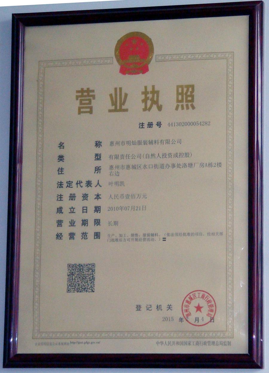 惠州市明灿服装辅料有限公司企业档案