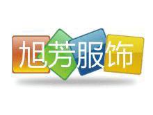 烟台旭芳摩天平台服饰有限摩天平台公司