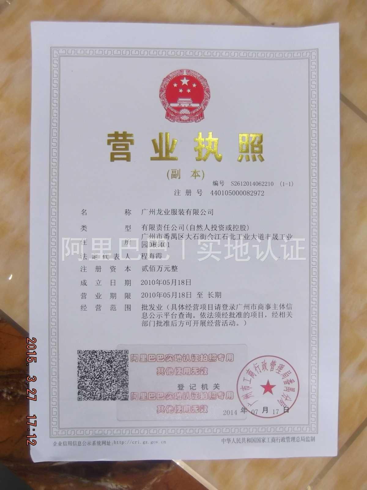 广州龙业服装有限公司