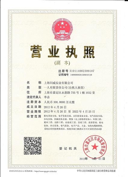上海闪威实业有限公司企业档案