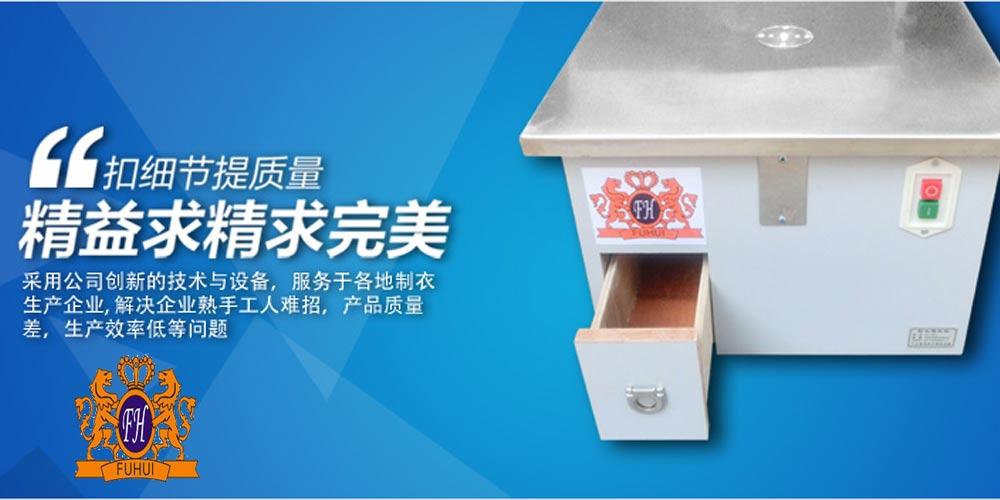 广州市番禺区新富惠服装工业专用设备厂