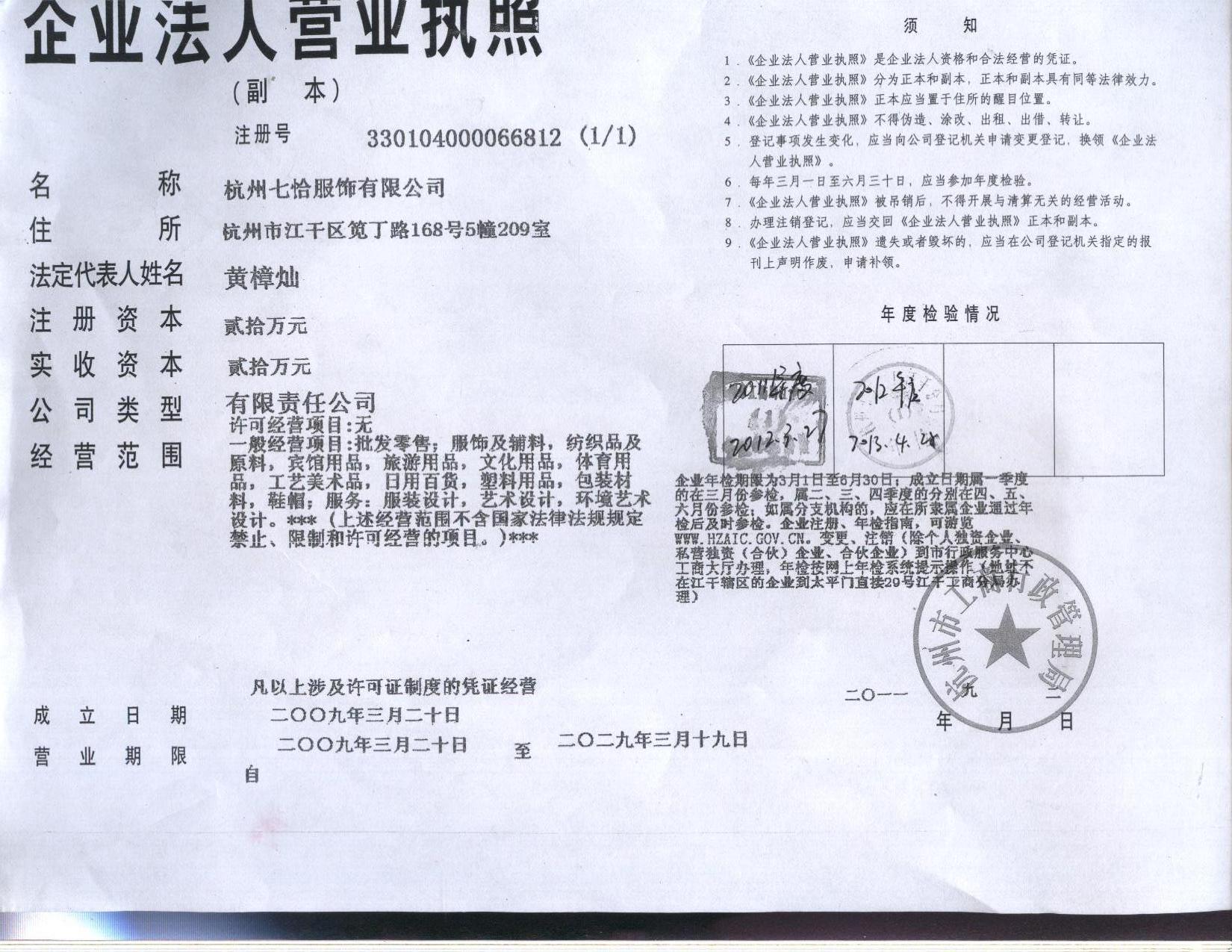 杭州七恰服飾有限公司企業檔案