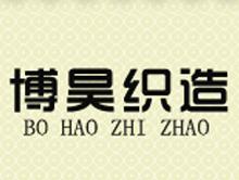 泉州博昊织造有限公司