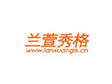 济南兰萱秀格(Lansiga)服饰有限公司