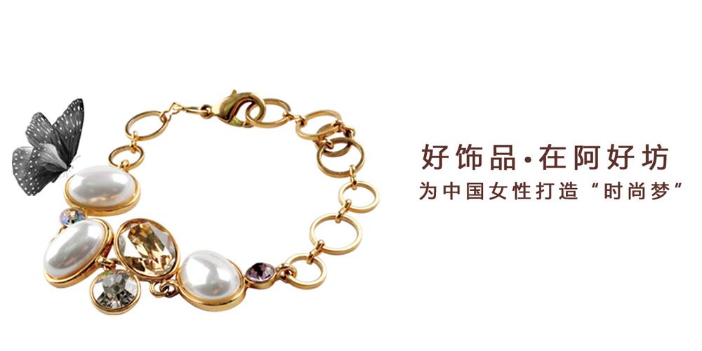 香港时尚阿好坊饰品连锁