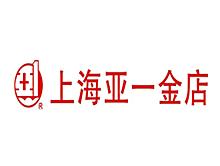 上海亚一金店有限公司