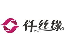 重庆仟丝缘饰品有限公司