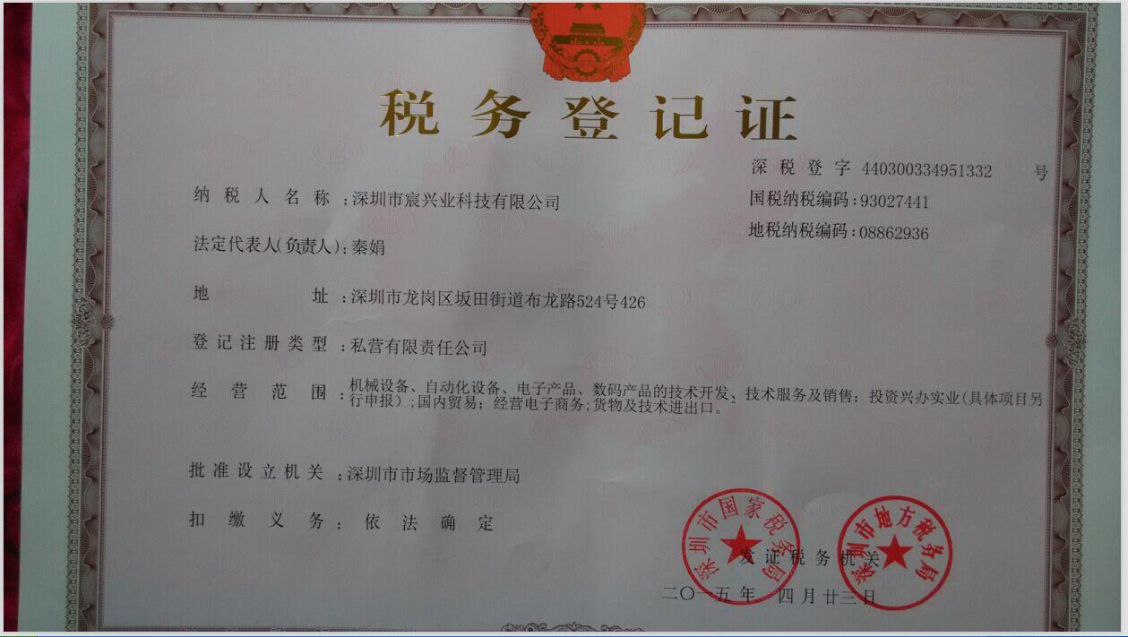 深圳市宸兴业科技有限公司企业档案