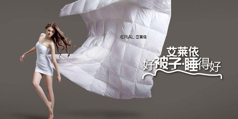 浙江艾莱依羽绒制品有限公司(家纺)