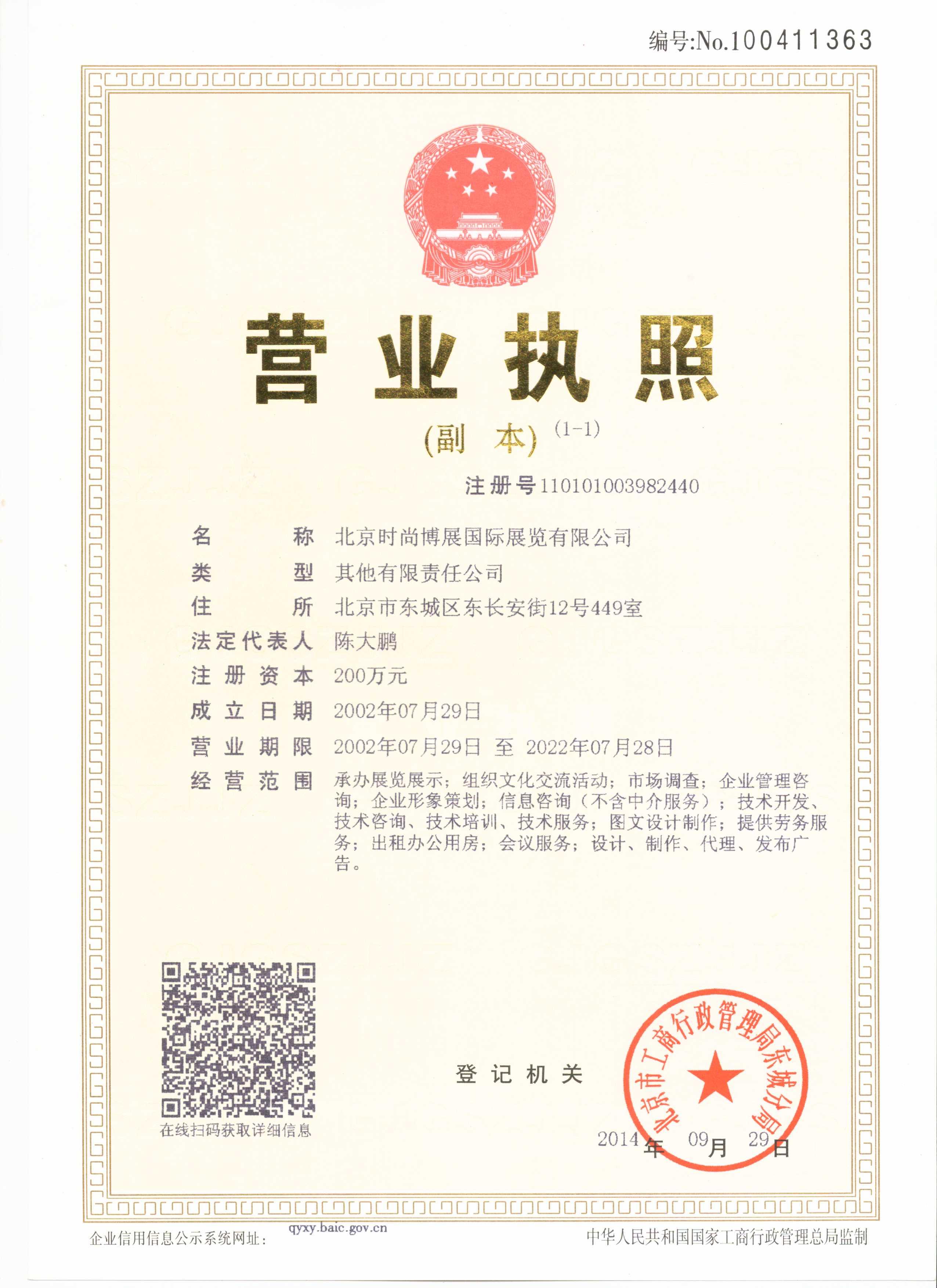 中国服装协会/北京时尚博展国际展览有限公司_企业档案