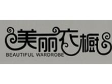广州语萱服饰有限公司
