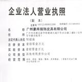广州豪库服饰皮具有限公司企业档案